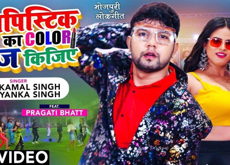 लिपस्टिक का Color चेंज किजिए | Neelkamal Singh, Priyanka Singh | Lipistick Ka Color Change Kijiye | Bhojpuri Video 2021