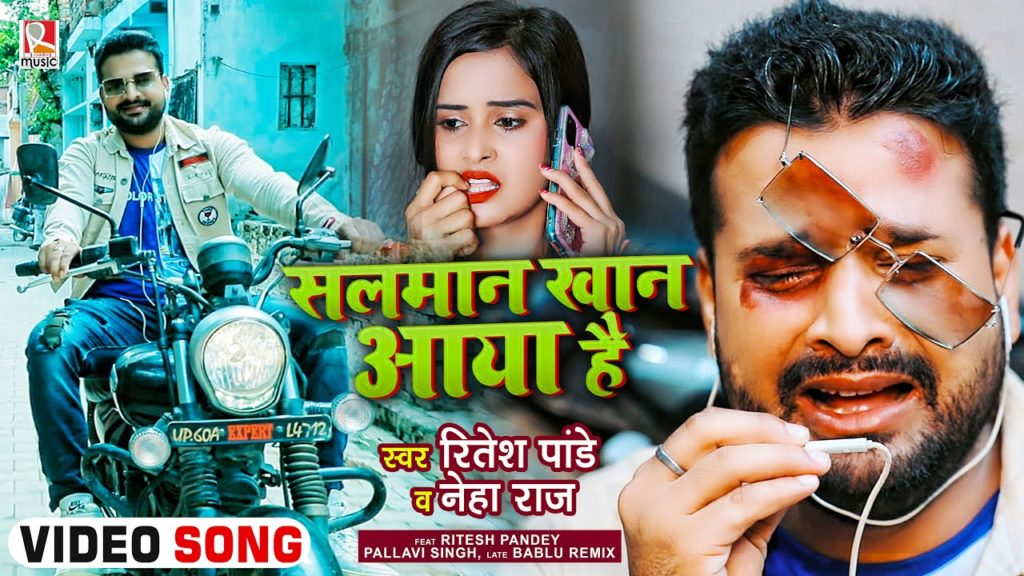 सलमान खान आया है   Ritesh Pandey, Neha Raj   Salman Khan Aaya Hai   Bhojpuri Video 2021