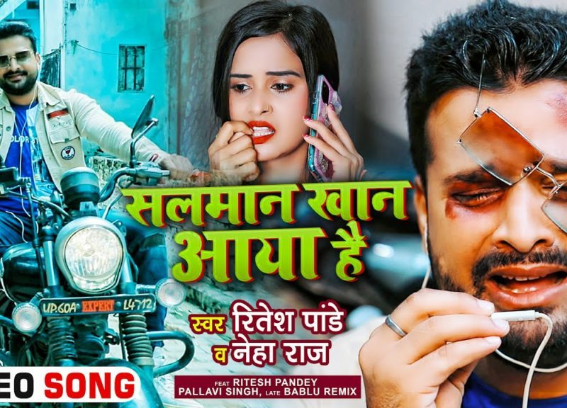 सलमान खान आया है | Ritesh Pandey, Neha Raj | Salman Khan Aaya Hai | Bhojpuri Video 2021