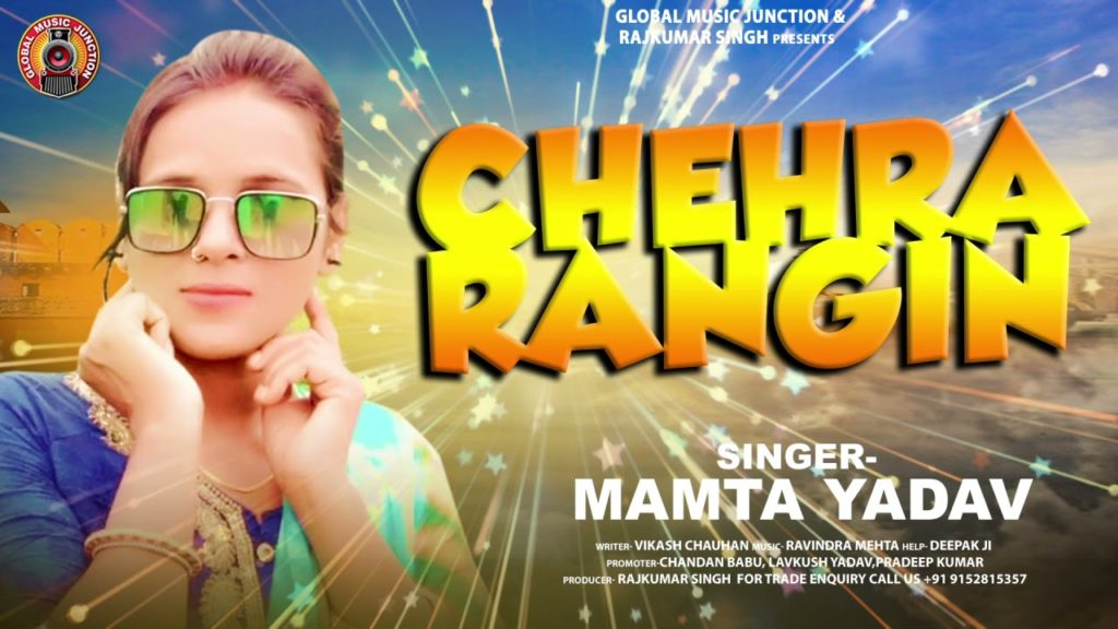 चेहरा रंगीन | Mamta Yadav | Chehra Rangin | Bhojpuri Video 2021