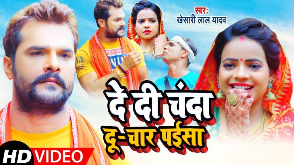 दे दी चंदा दू-चार पईसा   Khesari Lal Yadav   De Di Chanda Du Chaar Paisa   Bhojpuri Video 2021