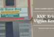 KVK: Krishi Vigyan Kendra