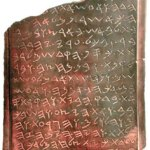 The Jehoash Inscription