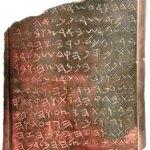 The Jehoash Inscription