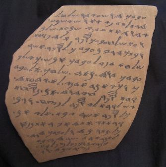 A replica of one of the Lachish letters.