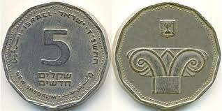 Ancient capital on 5 shekel coin