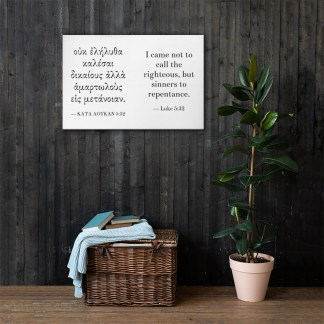 "Bilingual canvas on wall with Biblical Greek / English Bible Quote (Luke 5:32) - 24"" x 36"""
