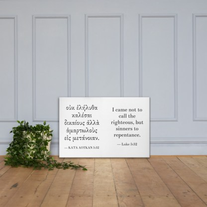 """Bilingual canvas propped against wall with Biblical Greek / English Bible Quote (Luke 5:32) - 24"""" x 36"""""""