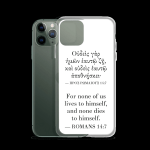 Bilingual iPhone case with Biblical Greek & English (Romans 14:7) with black iPhone 11 Pro (open)