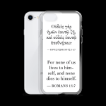 Bilingual iPhone case with Biblical Greek & English (Romans 14:7) with white iPhone 7 / iPhone 8 (open)