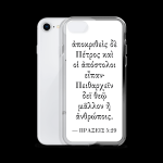 iPhone case with Biblical Greek (Acts 5:29) with white iPhone 7 or iPhone 8 (open)