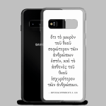 Samsung case with Biblical Greek (1 Corinthians 1:25) with Samsung Galaxy S10 (open)