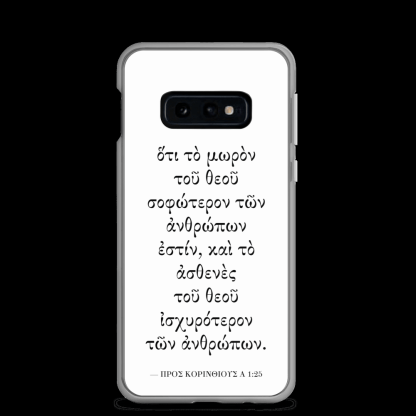 Samsung case with Biblical Greek (1 Corinthians 1:25) with Samsung Galaxy S10e (closed)