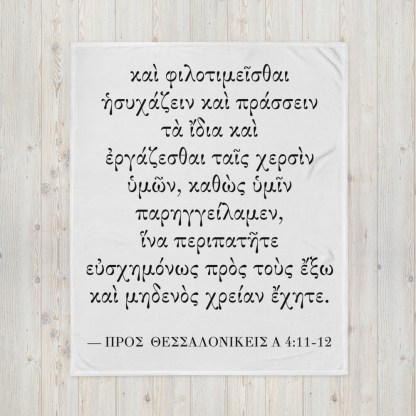 Throw blanket with Biblical Greek Bible Quote (1 Thessalonians 4:11-12) - vertically-printed, flat on laminate