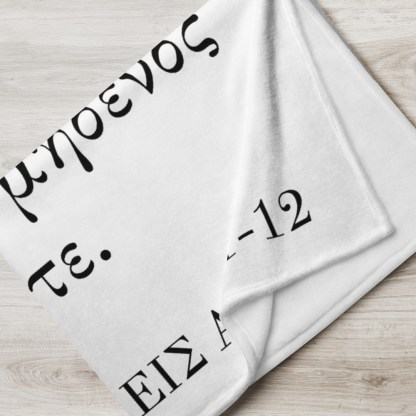 Throw blanket with Biblical Greek Bible Quote (1 Thessalonians 4:11-12) - horizontally-printed, close-up, folded on laminate