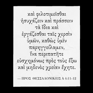 Throw blanket with Biblical Greek Bible Quote (1 Thessalonians 4:11-12) - vertically-printed, flat on black background
