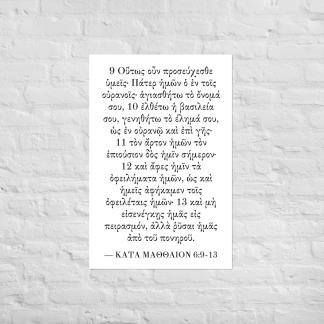 "Matte poster with Biblical Greek Bible Quote (Matthew 6:9-13) - 24"" x 36"" vertical (on brick wall)"