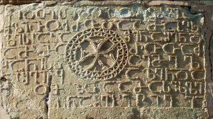 Georgian Bolnisi inscriptions, 494 AD.