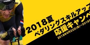 2018夏 ペダリングスキルアップ応援キャンペーン