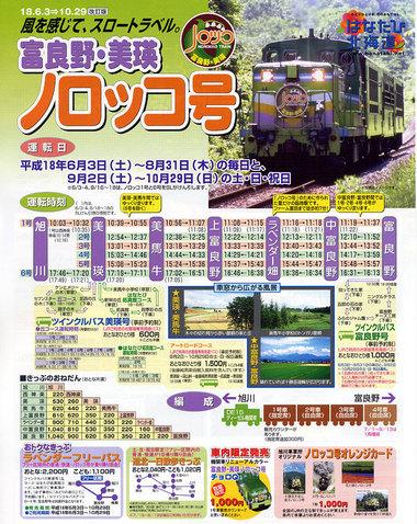 JR_norokko.jpg