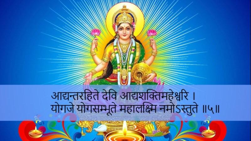 Mahalakshmi Ashtakam 5