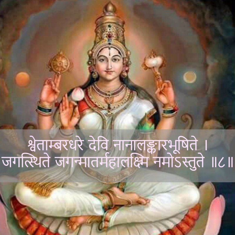 Mahalakshmi Ashtakam 8 And Meaning