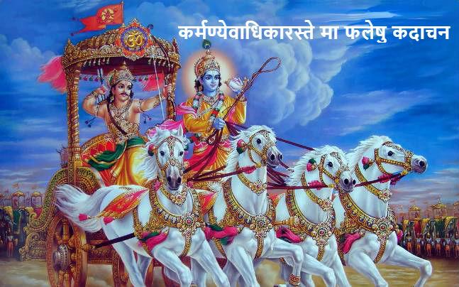 karmanye vadhikaraste ma phaleshu kadachana meaning