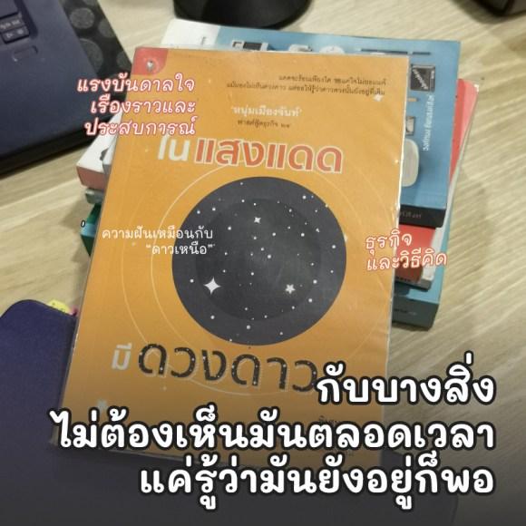 ในแสงแดดมีดวงดาว เทศกาล หนังสือ