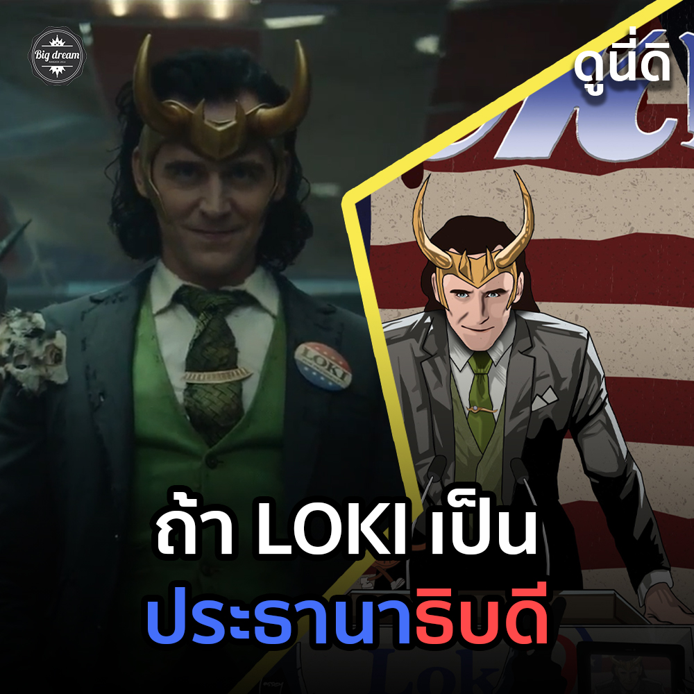 ถ้า Loki เป็น ประธานาธิบดี
