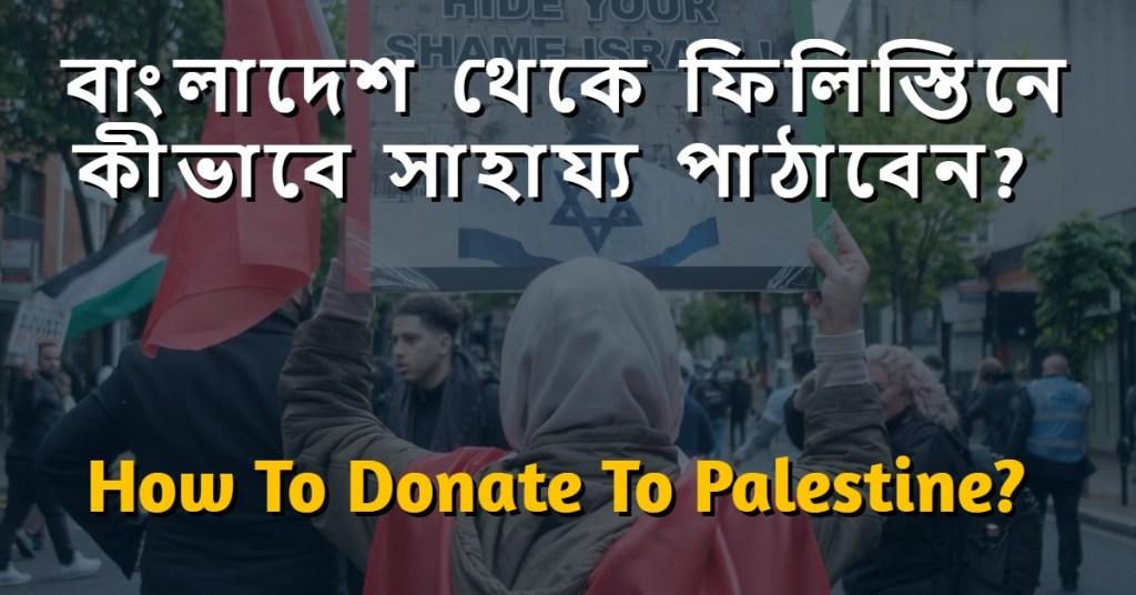 বাংলাদেশ থেকে ফিলিস্তিনে কীভাবে সাহায্য পাঠাবেন - How To Donate To Palestine