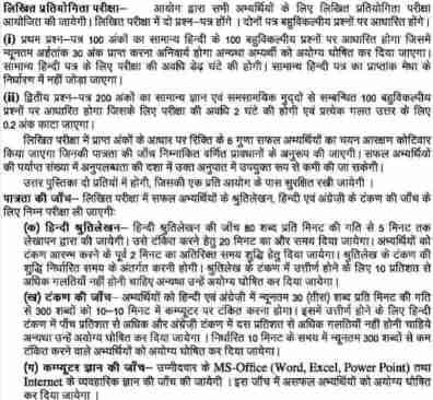 BPSSC Steno Assistant Sub Inspector