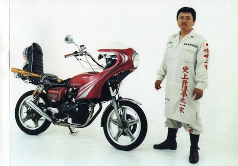 Bosozoku Bike 2