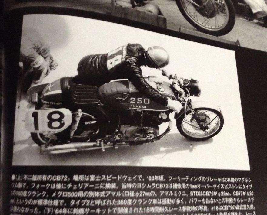 honda-cb72-yoshimura-vintage-book