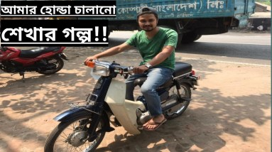 My First experience of learning to ride a motorcycle!