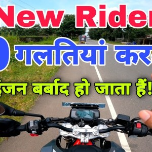 10 Mistakes By New Riders While Riding & Learning Motorcycle | How To Become A Good Rider?