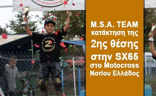 M.S.A. TEAM – κατάκτηση της 2ης θέσης στην SX65 στο Motocross Νοτίου Ελλάδος