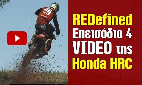 REDefined Επεισόδιο 4 – VIDEO της Honda HRC