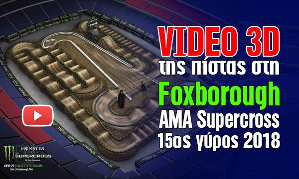 VIDEO 3D της πίστας στο Foxborough – AMA Supercross 2018