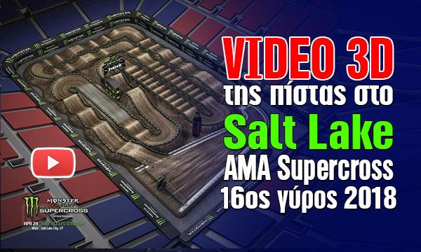 VIDEO 3D της πίστας στο Salt Lake – AMA Supercross 2018