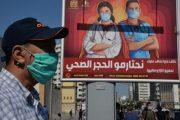 """تسجيل 419 حالة إصابة جديدة مؤكدة بـ""""كوفيد-19″ خلال 24 ساعة الأخيرة بـالمغرب"""