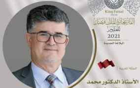 الباحث المغربي محمد مشبال يفوز بجائزة الملك فيصل للغة العربية والأدب