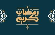 وزارة الأوقاف والشؤون الإسلامية تُعلن الأربعاء أول أيام رمضان بالمغرب