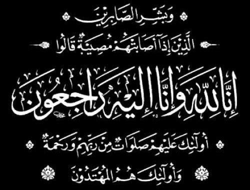 المرحومة فاطمة الويزة عمة رشيد الويزة في ذمة الله