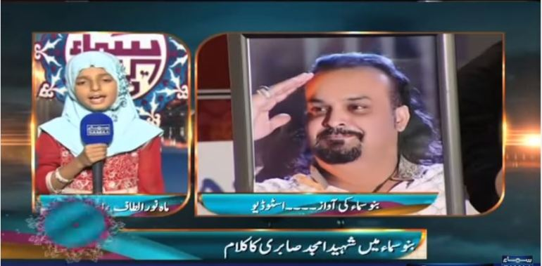 Subah Sehri Samaa Kay Saath – 30 June 2016