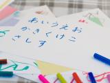 Japonca İsimler