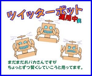 ツイッターボット