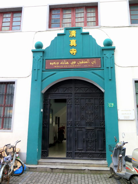 Fuyou Road Mosque, Shanghai's oldest mosque, built in 1870. Old City, Shanghai, China, Asia.