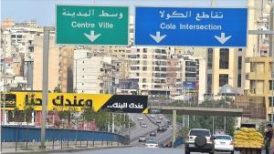 Lübnan'daki ekonomik kriz bakımevlerini de etkiledi