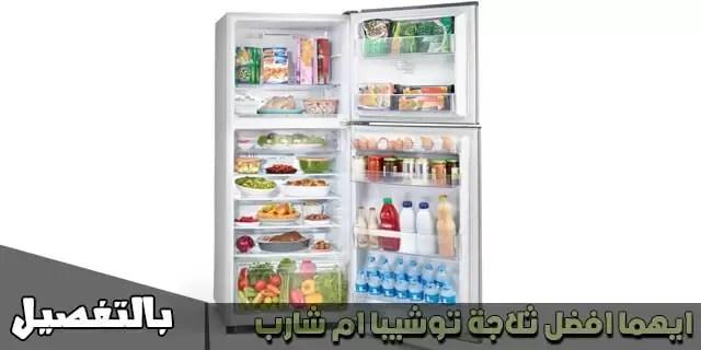 افضل انواع الثلاجات فى مصر 2020 واسعارها بالمميزات بالتفصيل