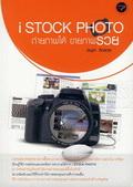 i Stock Photo ถ่ายภาพได้ ขายภาพรวย